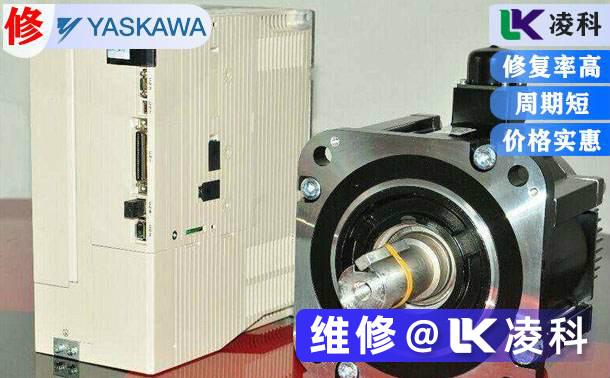 安川伺服電機維修(xiu)