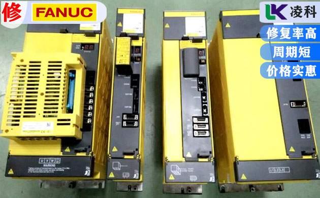 發那科FANUC電源模塊驅動器維修故障報警